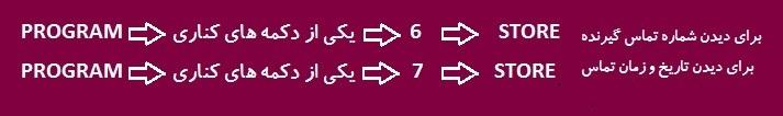آموزش کدهای کاربردی برای برنامه ریزی سانترال TEM,TES824 با تلفن 7730 پاناسونیک