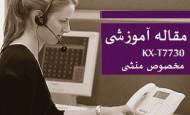 کاتالوگ آموزش کار با گوشی تلفن سانترال پاناسونیک KX-T7730 (مخصوص منشی-کاربر)