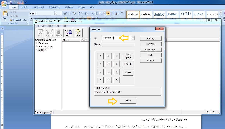 آموزش دریافت و ارسال فکس از طریق کامپیوتر برای فکس های لیزری KX MB2025/2030